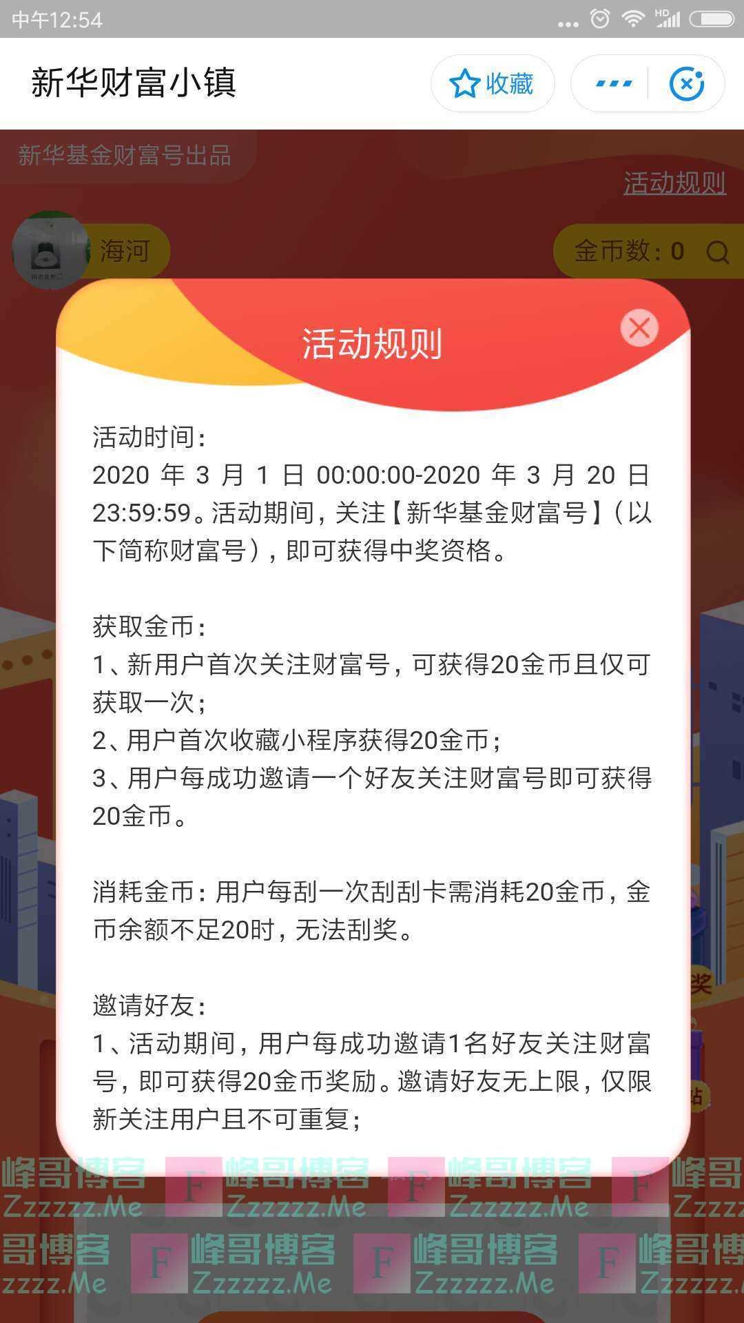 新华基金财富小镇第6期关注有礼(截止3月20日)