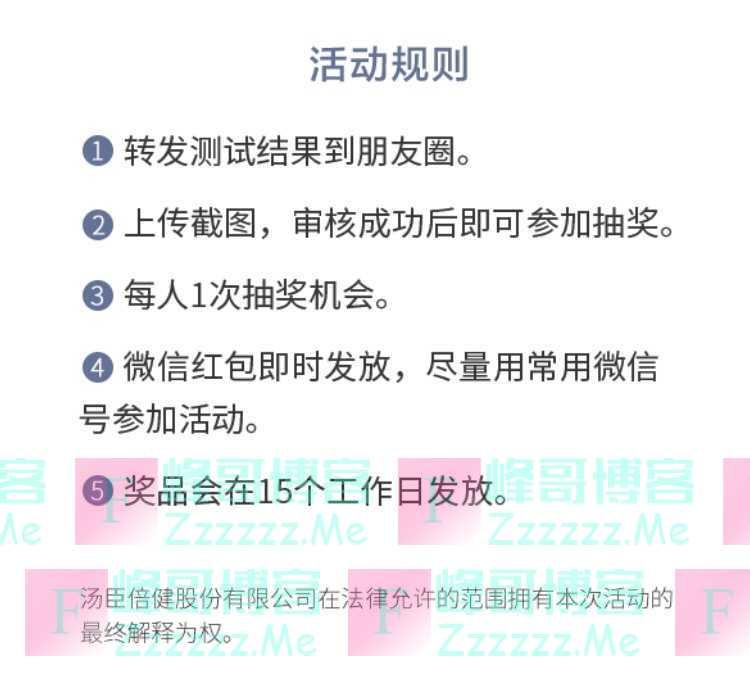 汤臣倍健世界睡眠日福利(3月22日截止)