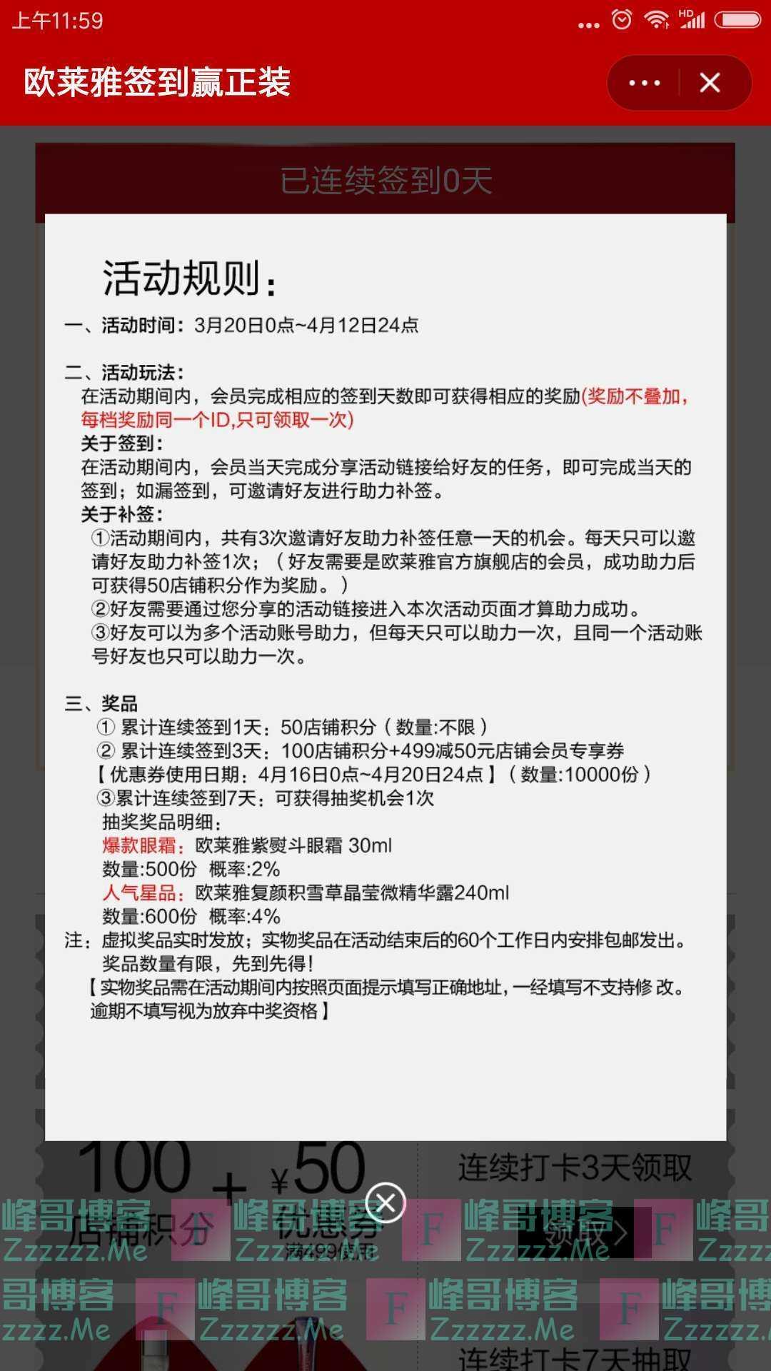 欧莱雅签到打卡赢正装(截止4月12日)
