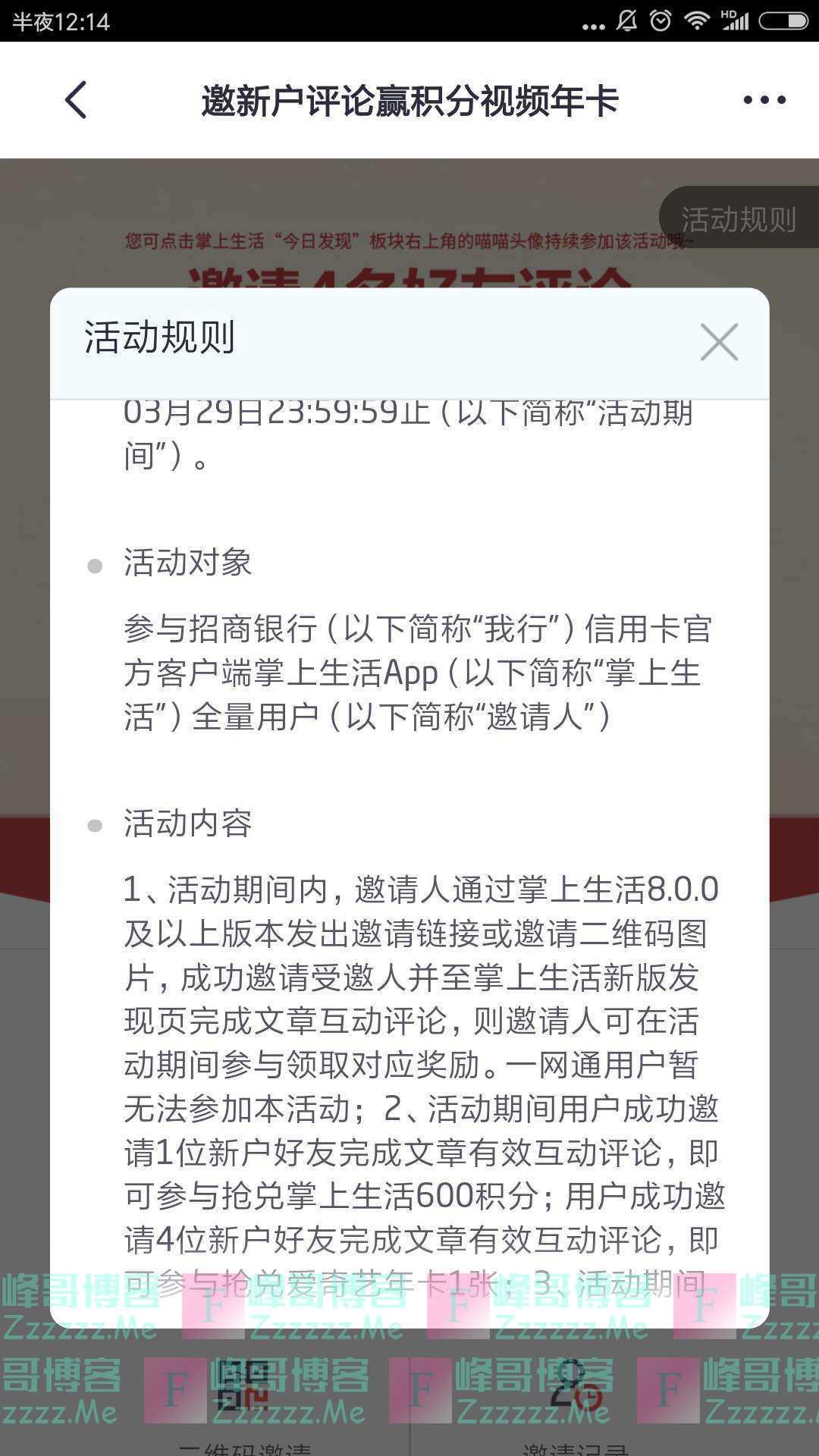 掌上生活邀新户评论赢爱奇艺年卡(截止3月29日)