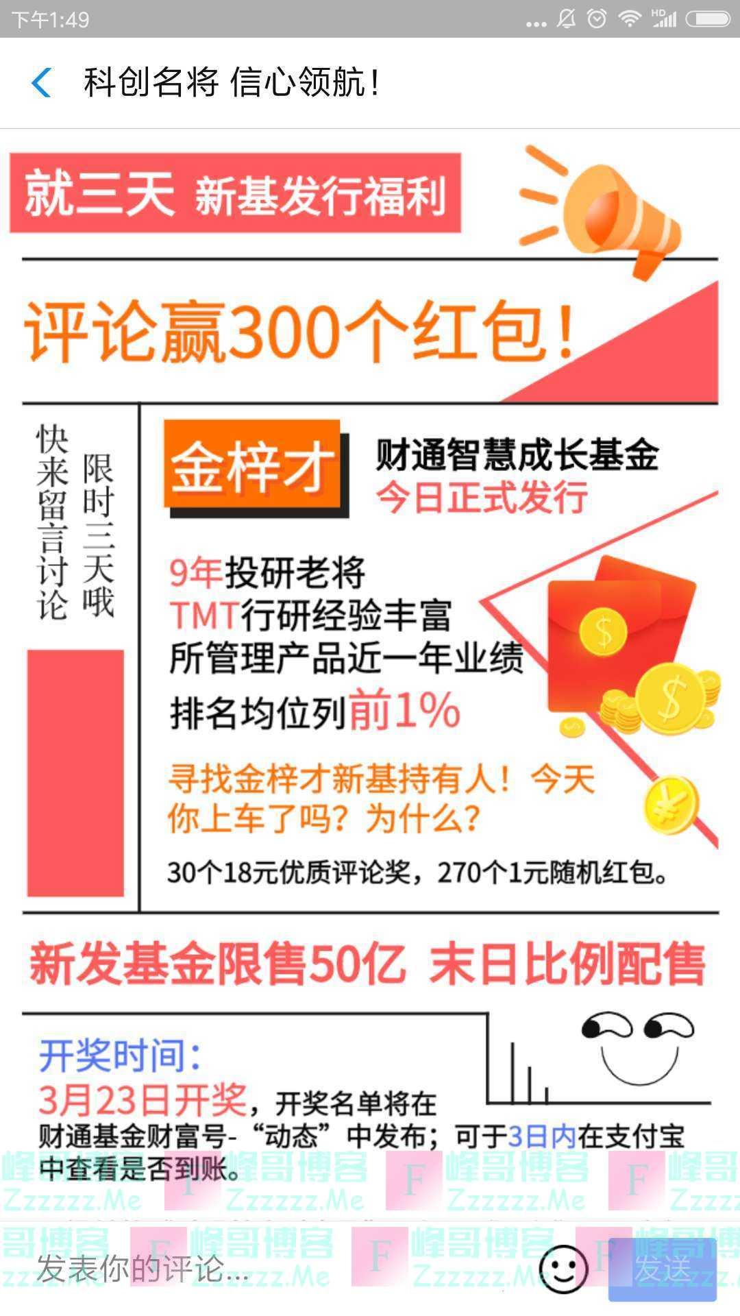 财通基金评论赢300个红包(截止3月23日)