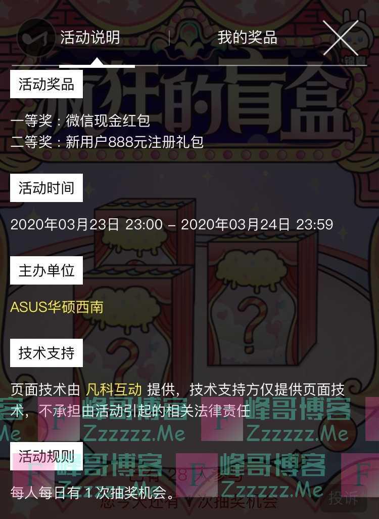 ASUS华硕西南参加活动赢大奖(3月24日截止)