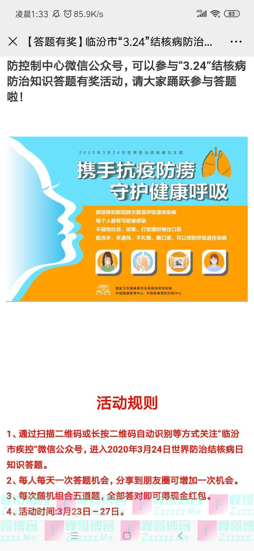 临汾市疾控结核病防治知识网络答题有奖(截止3月27日)