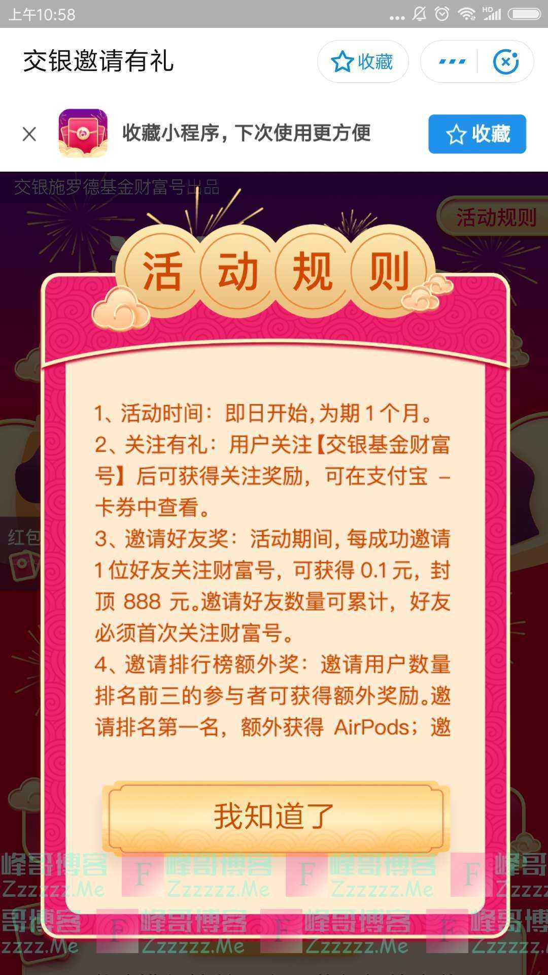 交银基金邀请有礼(截止4月23日)