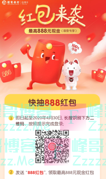 招行xing/用卡狂送最高888元红包(截止4月30日)