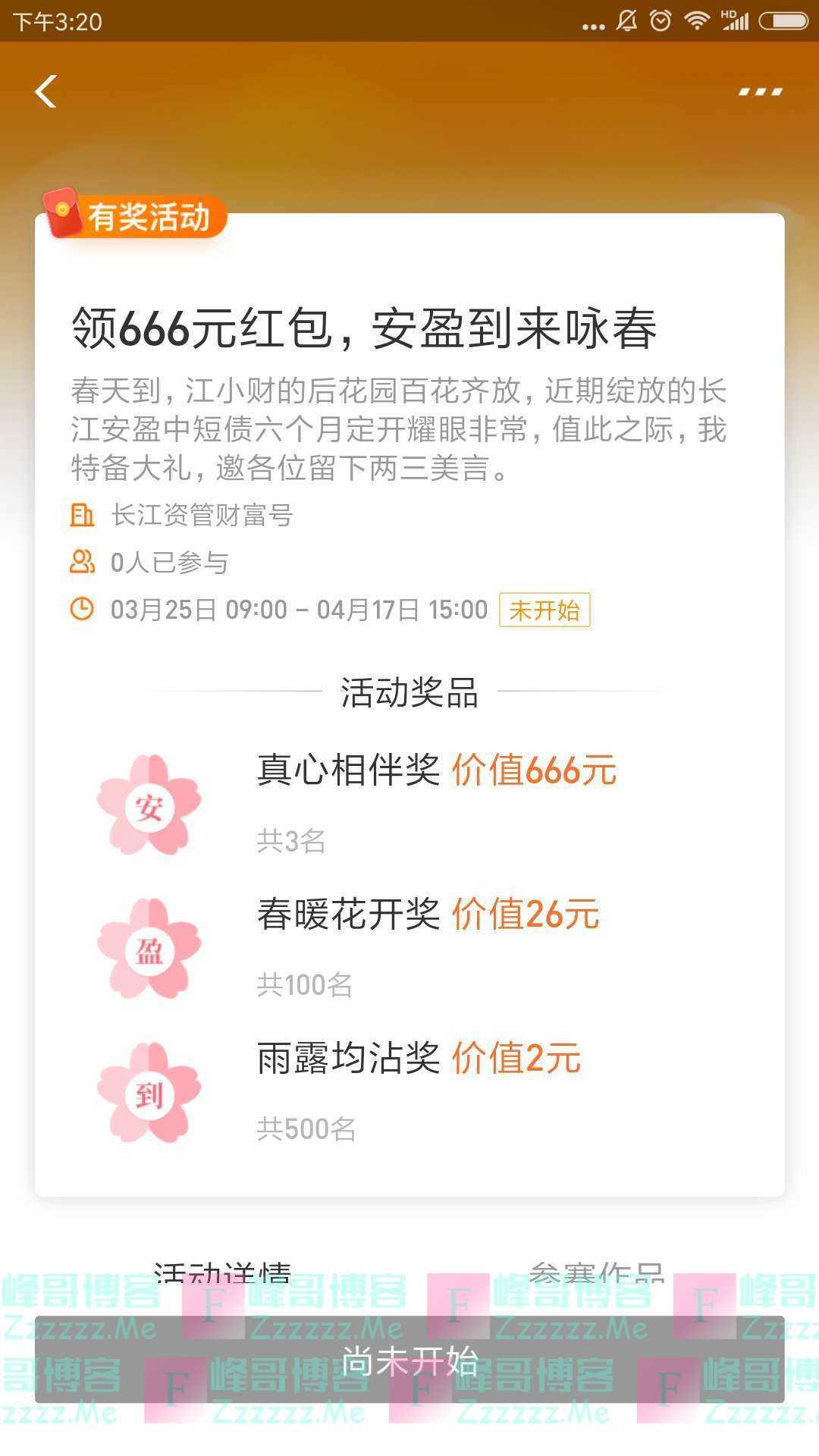 长江资管财富号领666元红包 安盈到来咏春(截止4月17日)