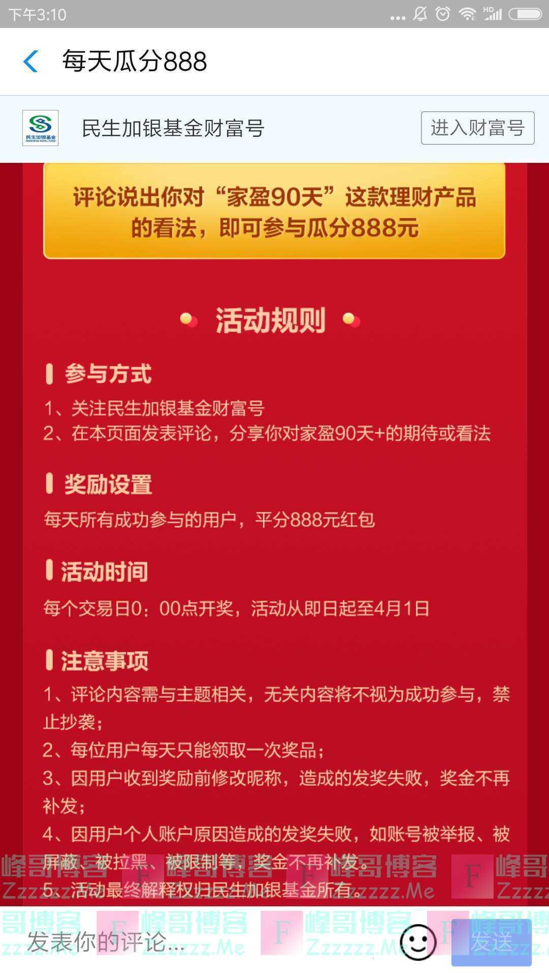 民生加银基金评论有奖每天瓜分888元(截止4月1日)
