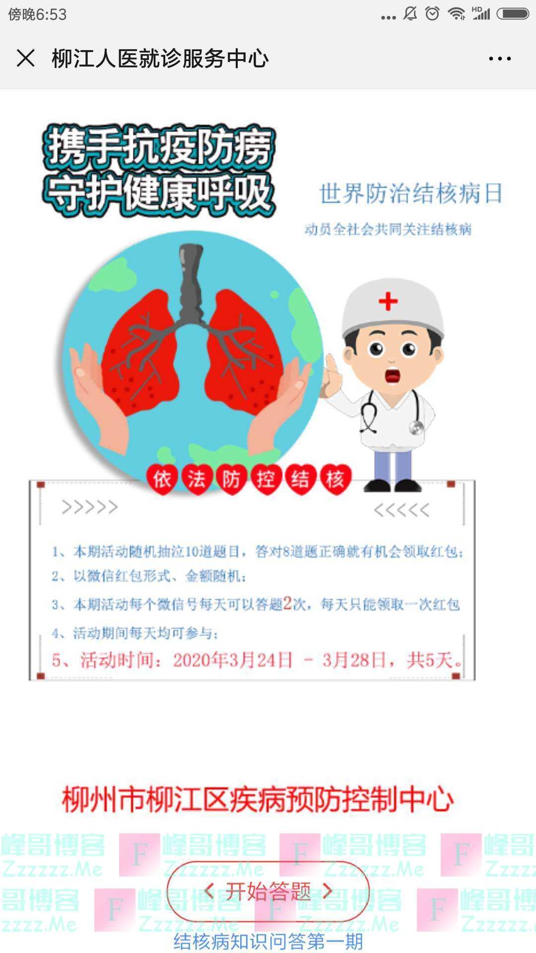 柳州市柳江区人民医院结核病知识答题(截止3月28日)