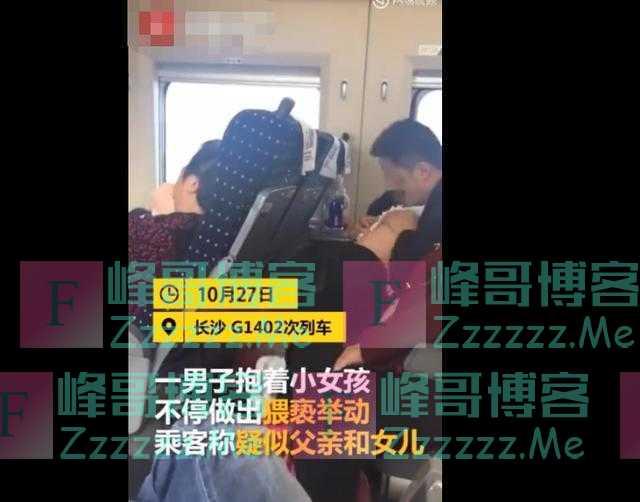 """父亲与13女儿坐火车,行为""""越界""""乘客看不下去,网友:无法理解"""