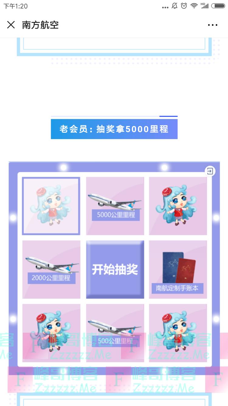 南方航空会员日抽奖(截止3月28日)