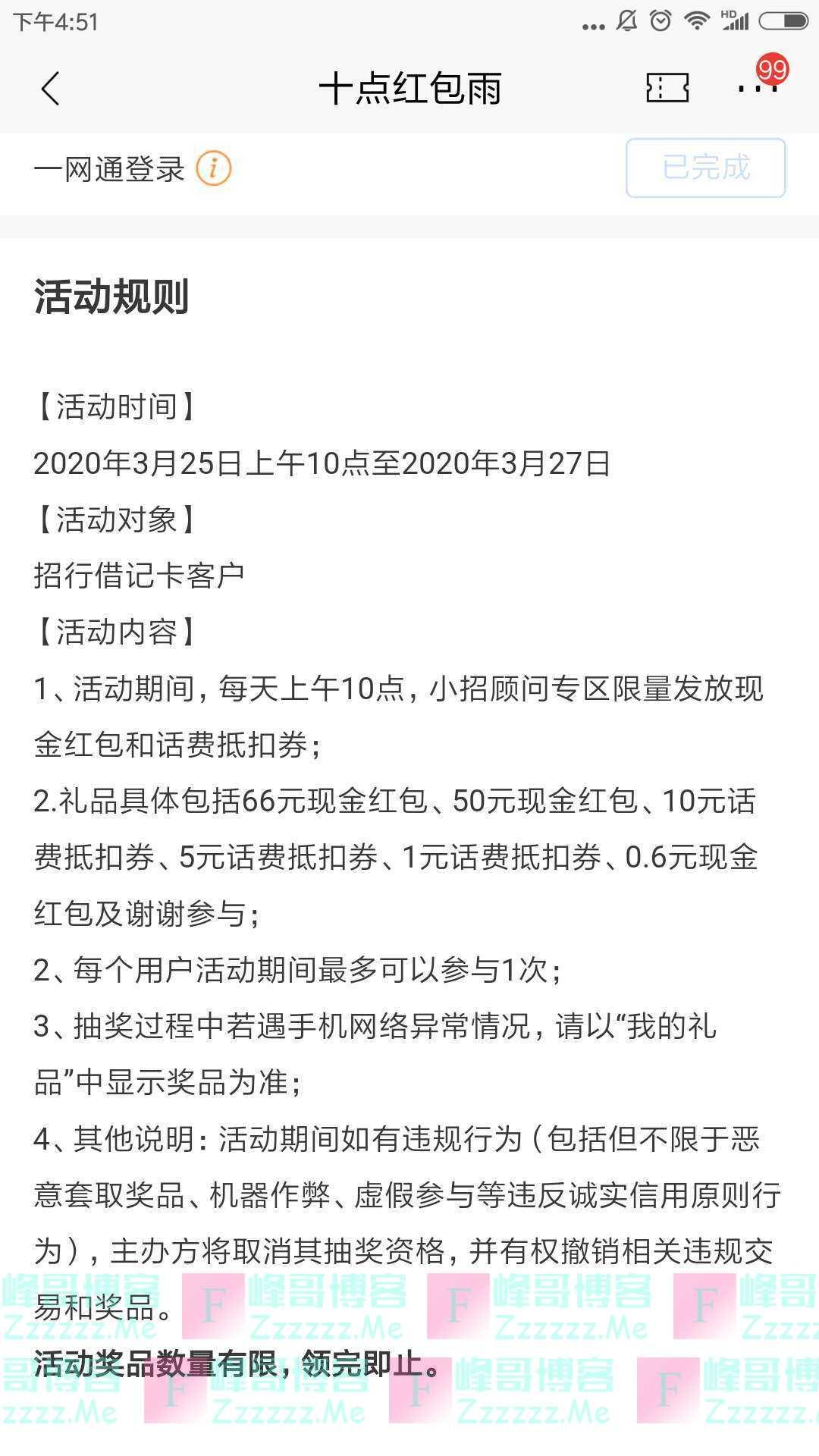 招行十点红包雨(截止3月27日)