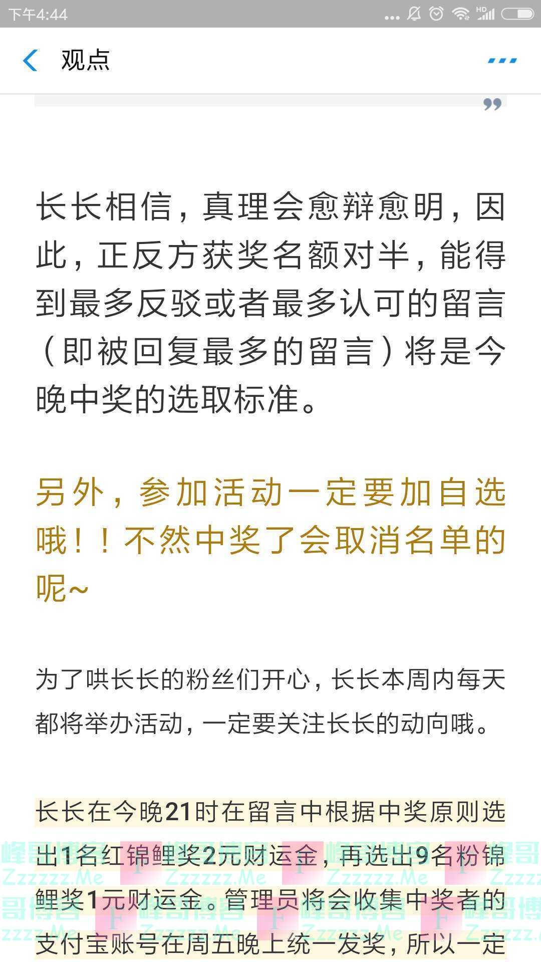 长城基金留言有礼(截止3月25日)