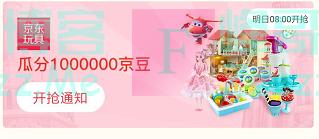来客有礼京东玩具瓜分100万京豆(截止不详)