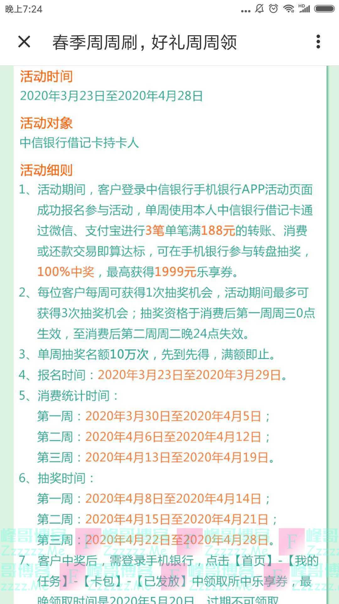 中信银行春节周周刷 好礼周周领(截止4月28日)