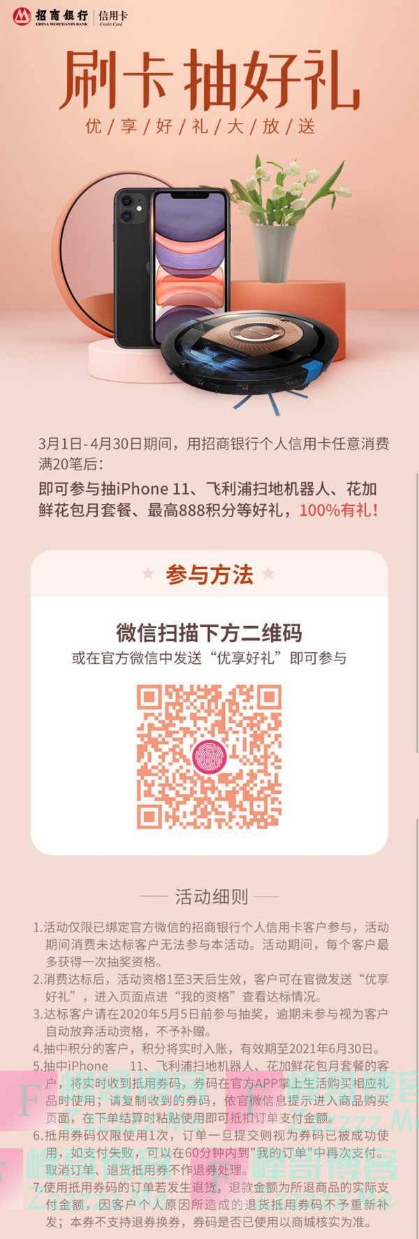 招行xing/用卡刷卡抽好礼(截止4月30日)