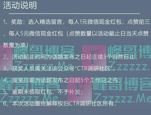 CTR调研社区留言有礼(截止3月27日)