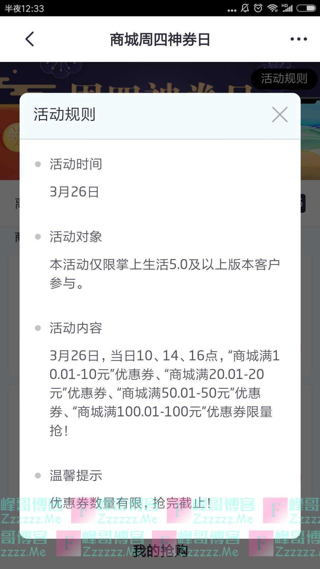 掌上生活神券日抢百元红包 抽IPHONE11(截止3月26日)