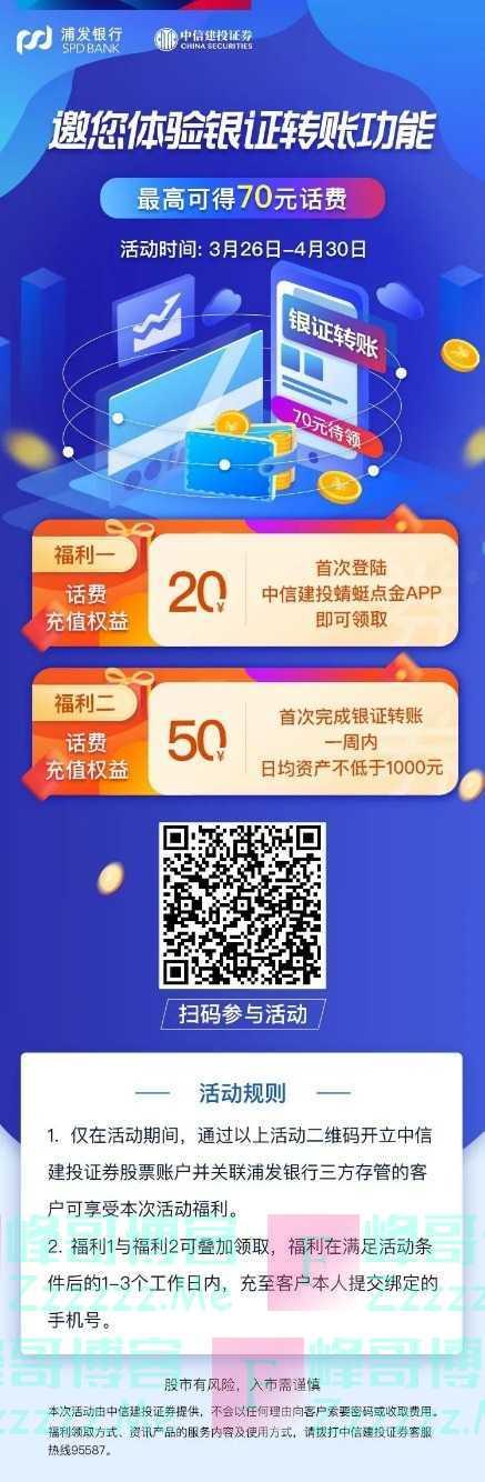 浦发银行银证转账最高得70元话费(截止4月30日)