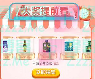 京东婴雄联盟寻宝(截止3月31日)