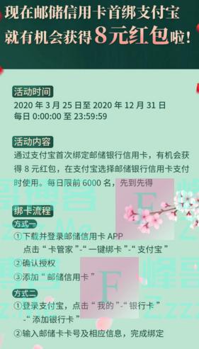 邮储银行xing/用卡首绑支付宝送红包(截止12月31日)