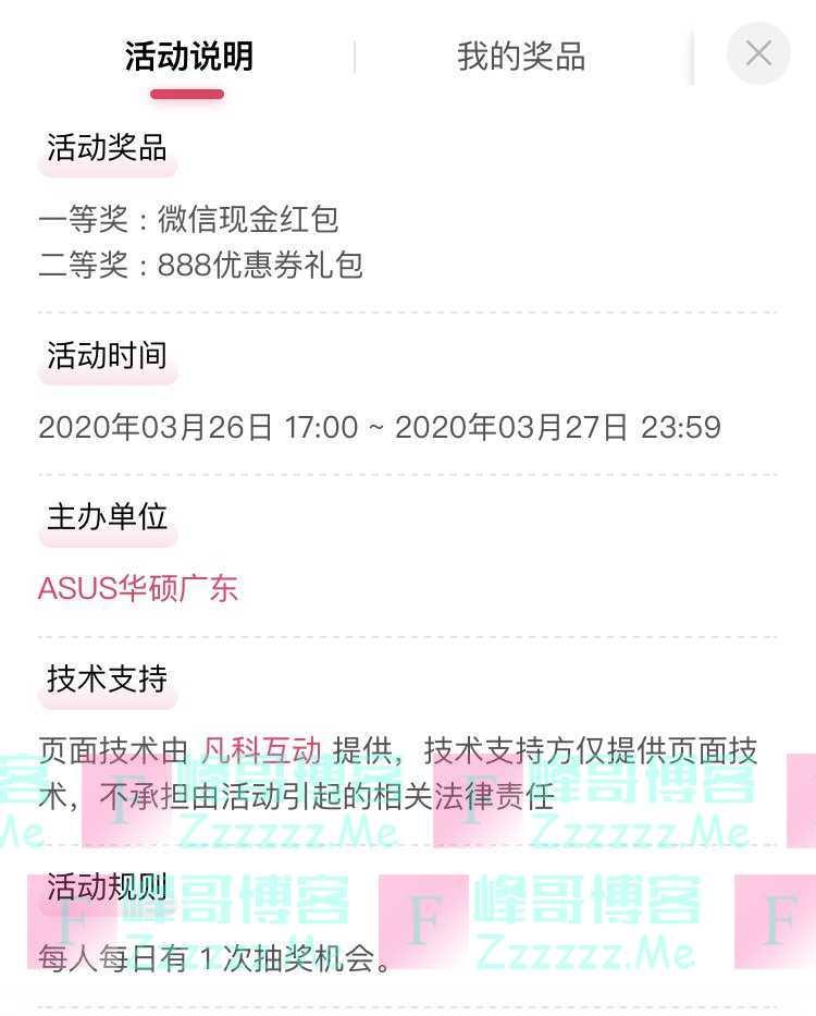 ASUS华硕广东点击锦鲤抽大奖(3月27日截止)