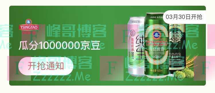 来客有礼青岛啤酒瓜分100万京豆(截止不详)