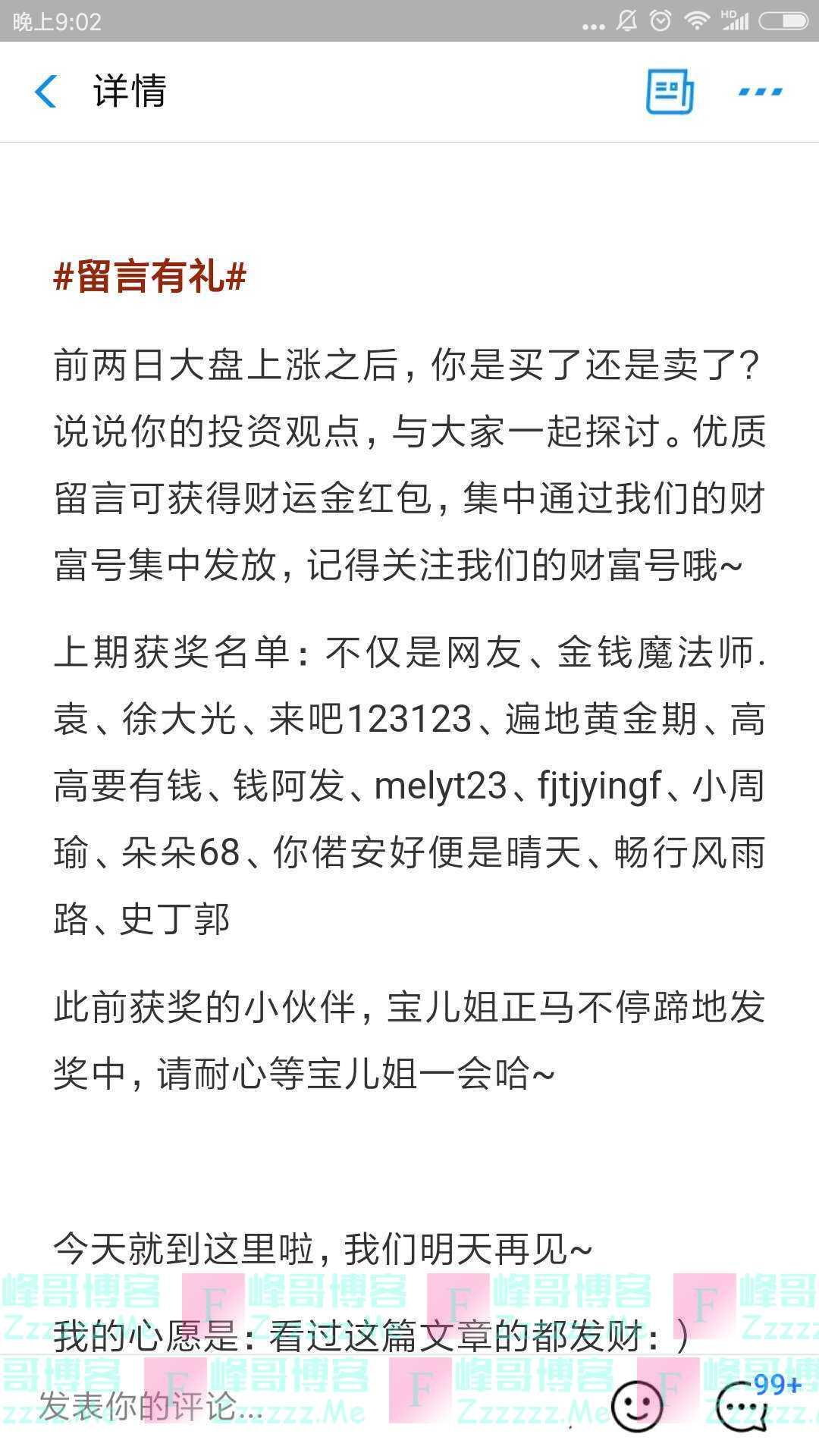 华宝基金留言有礼(截止不详)