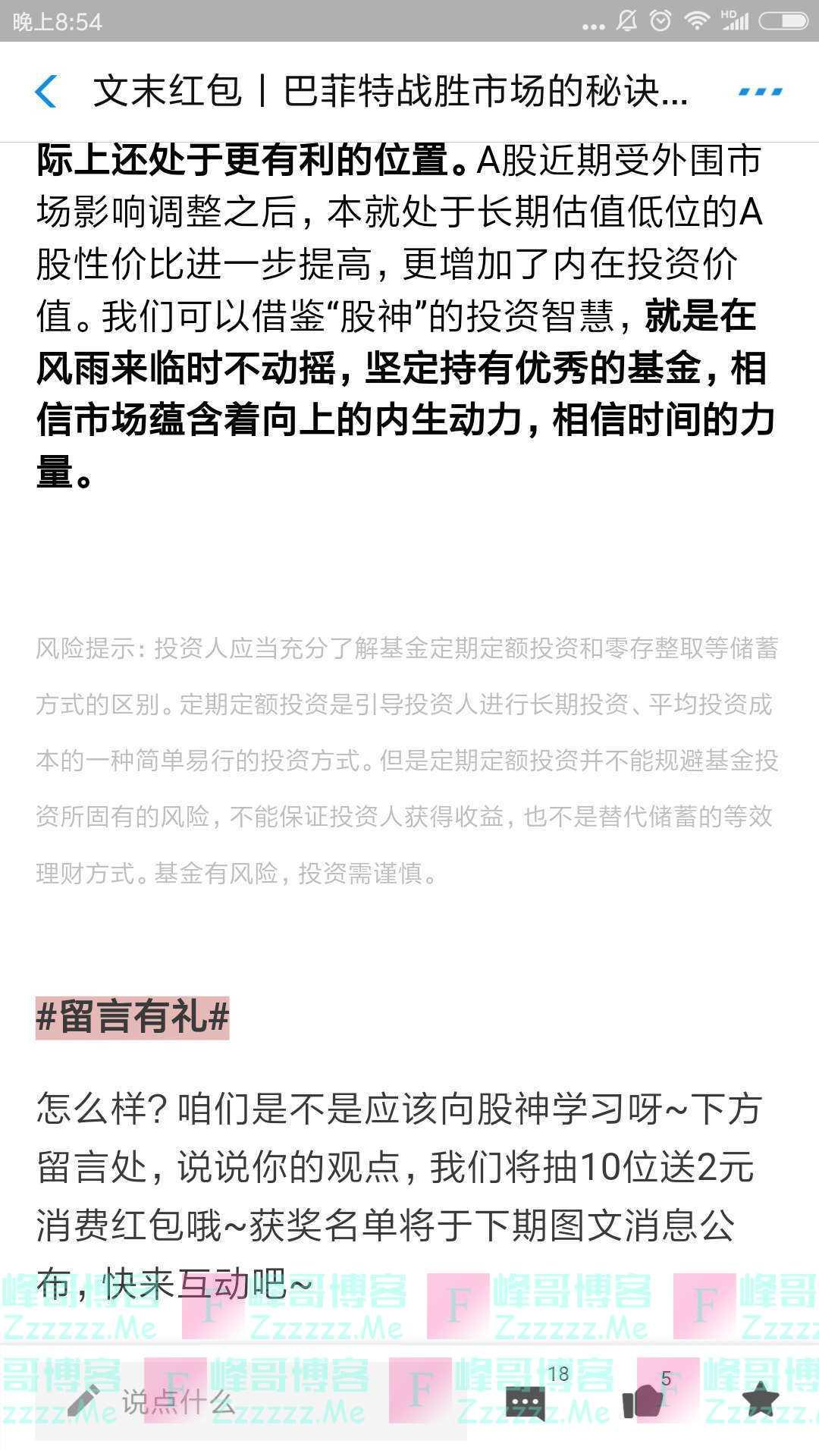 长信基金留言有礼(截止不详)