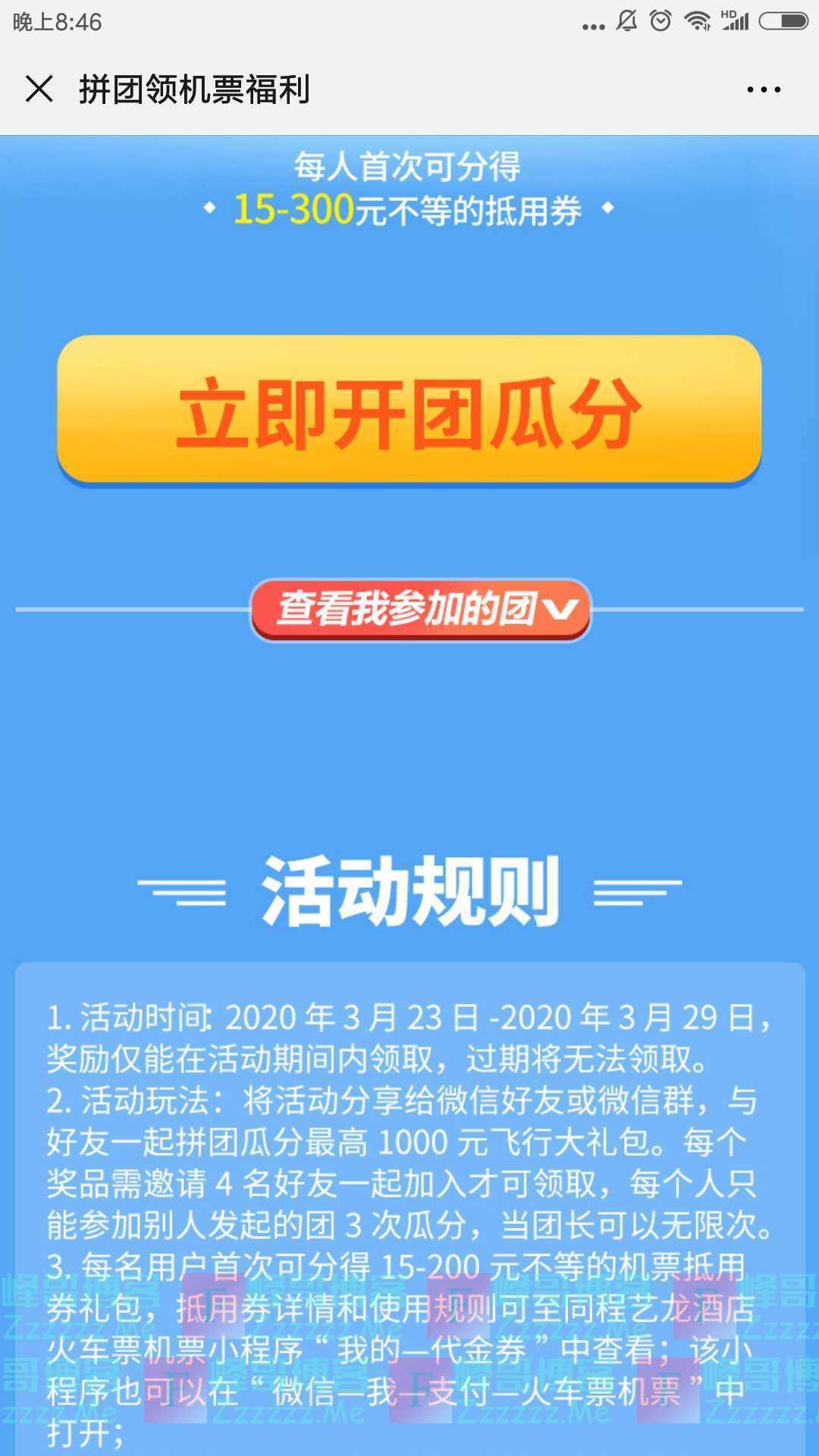 同程机票拼团领机票福利(截止3月29日)