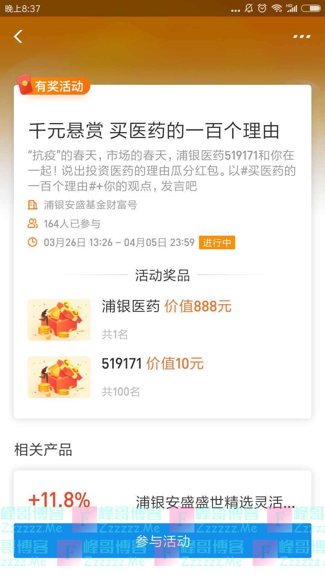 浦银安盛基金千元悬赏 买医药的一百个理由(截止4月526日)