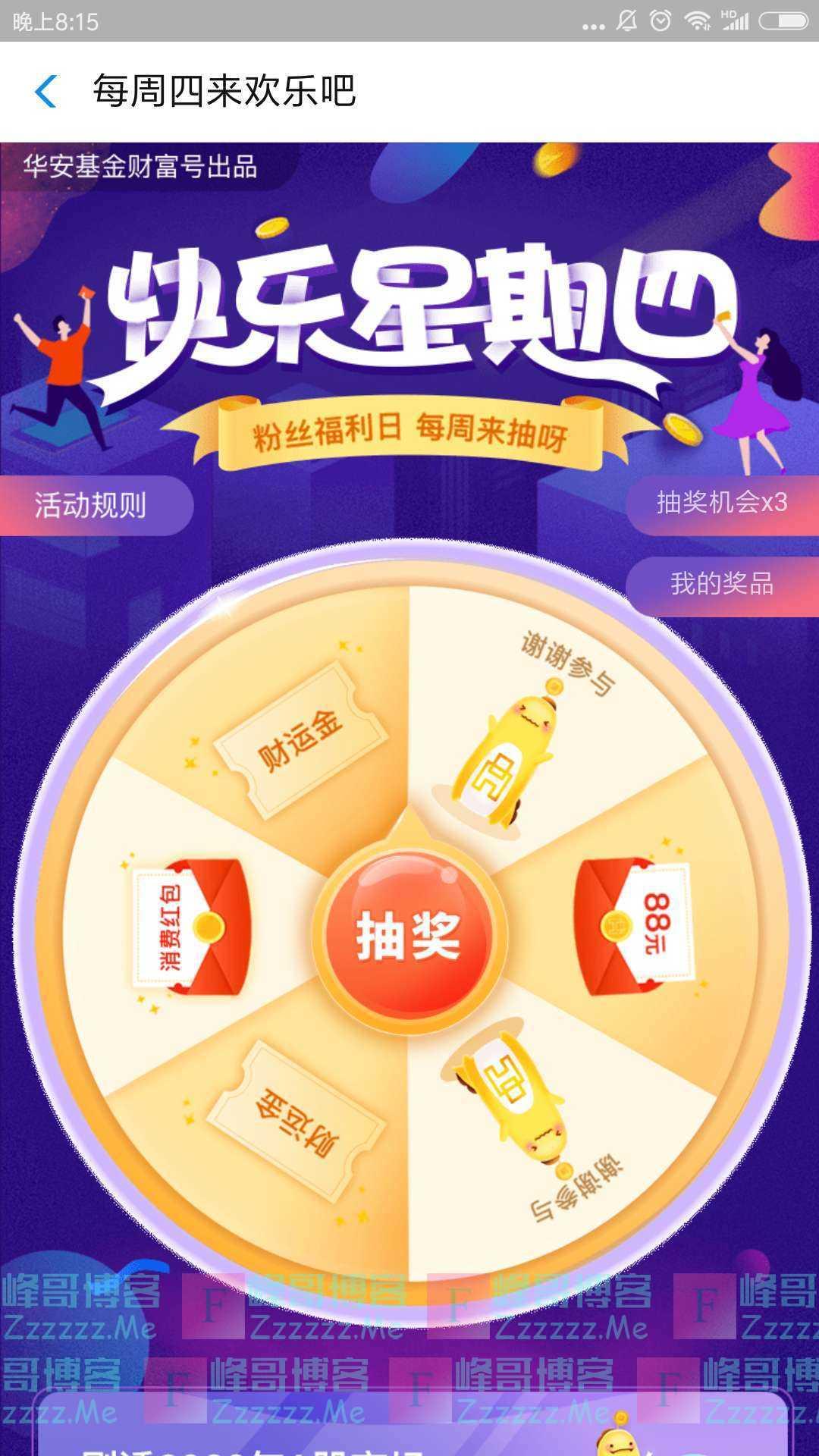 华安基金粉丝福利日(截止3月26日)