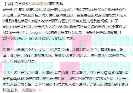 N号房事件主犯称,受害者中有韩国女艺人,付费会员也有韩国艺人