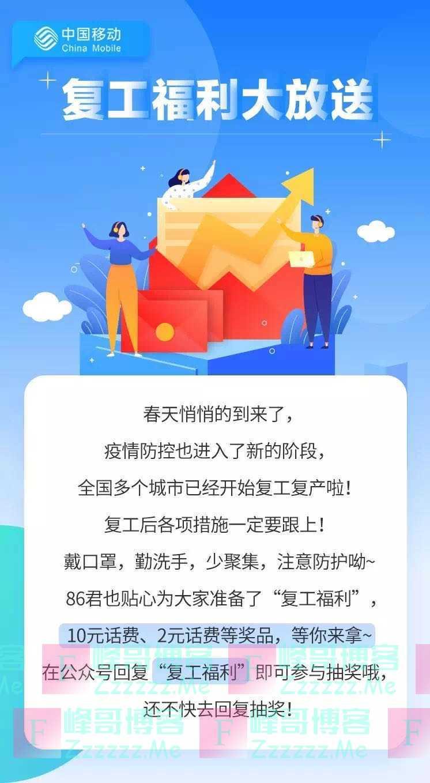 中国移动10086复工福利大放送(3月31日截止)