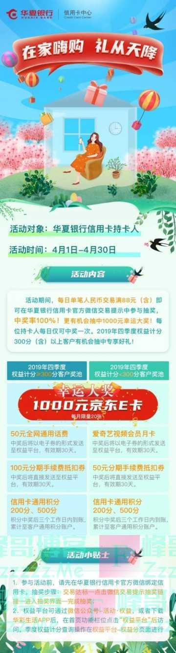 """华夏银行xing/用卡在家嗨购,""""礼""""从天降(截止4月30日)"""