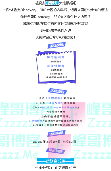 咪咕圈粉体验俱乐部咪咕视频功能体验第九期(截止4月10日)