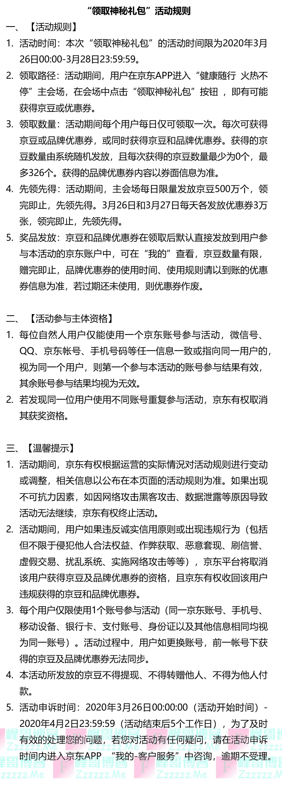 京东领取神秘礼包(截止3月28日)