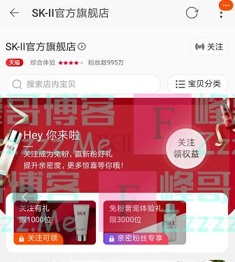 SK-II关注有礼(截止不详)