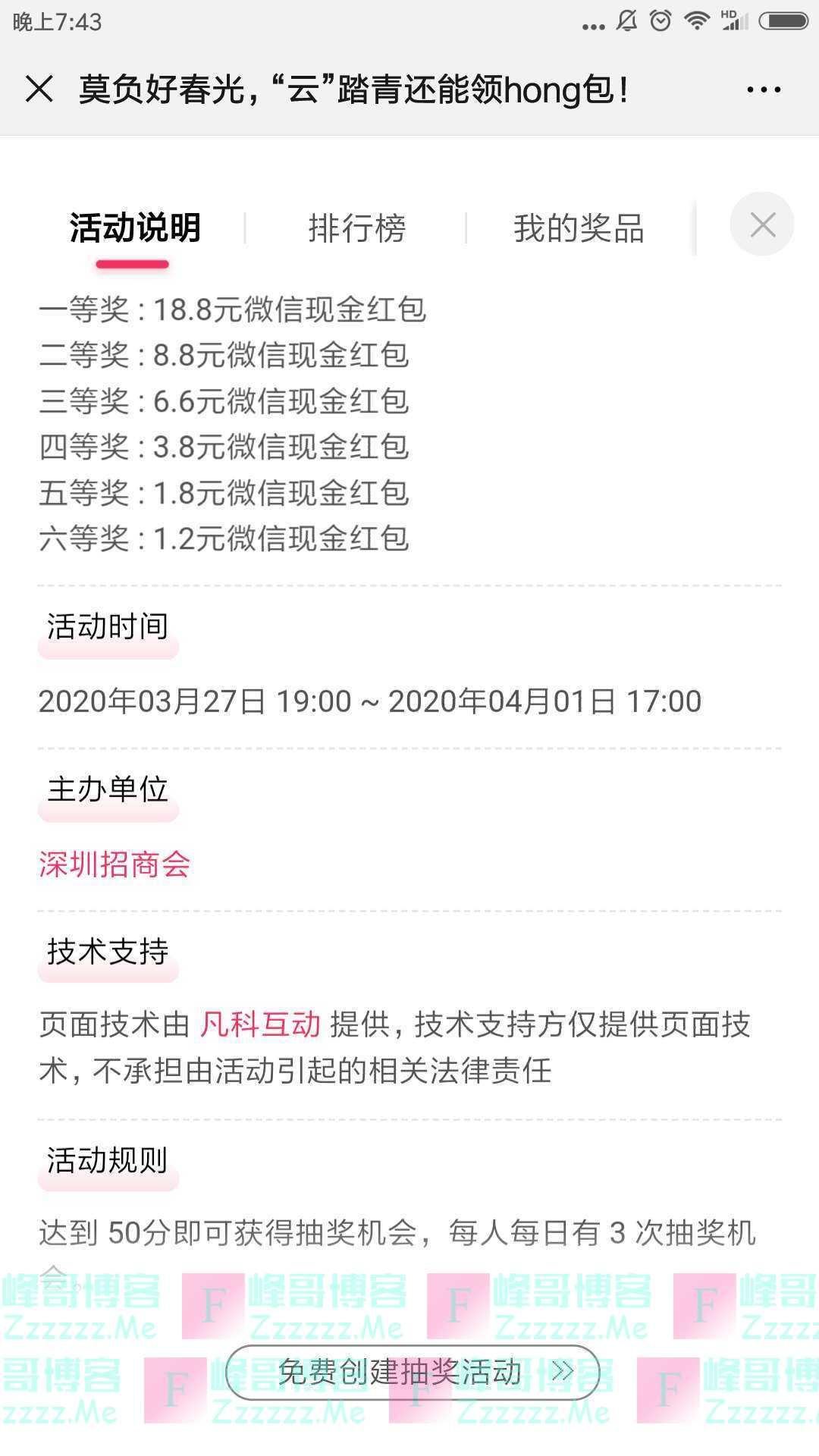 """深圳招商会  参与""""云""""踏青领红包(截止4月1日)"""
