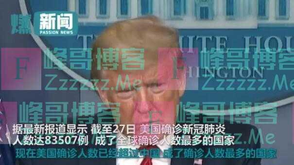 特朗普嘴硬:我们根本就不知道中国真实的确诊数