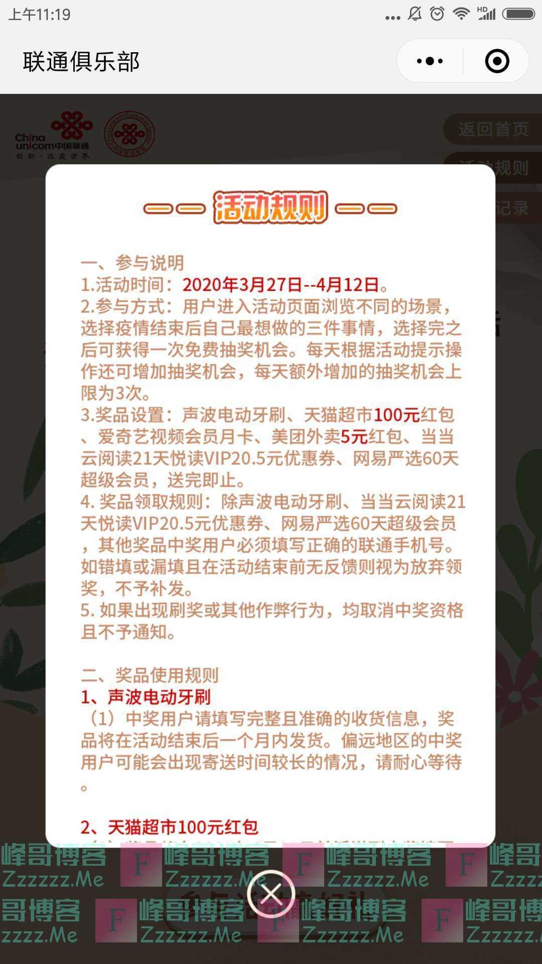 中国联通客服抽天猫100元红包、电动牙刷(截止4月12日)