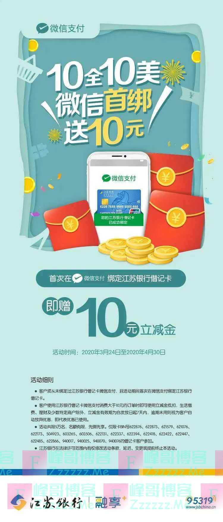 江苏银行微信首绑立享10元红包(截止4月30日)