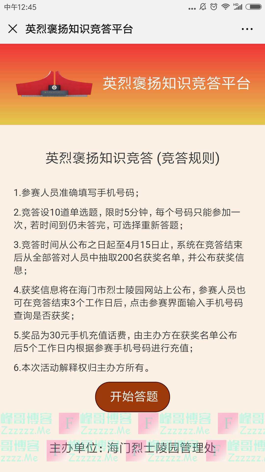 """海门市退役军人事务局""""红色知识""""知多少(截止4月15日)"""
