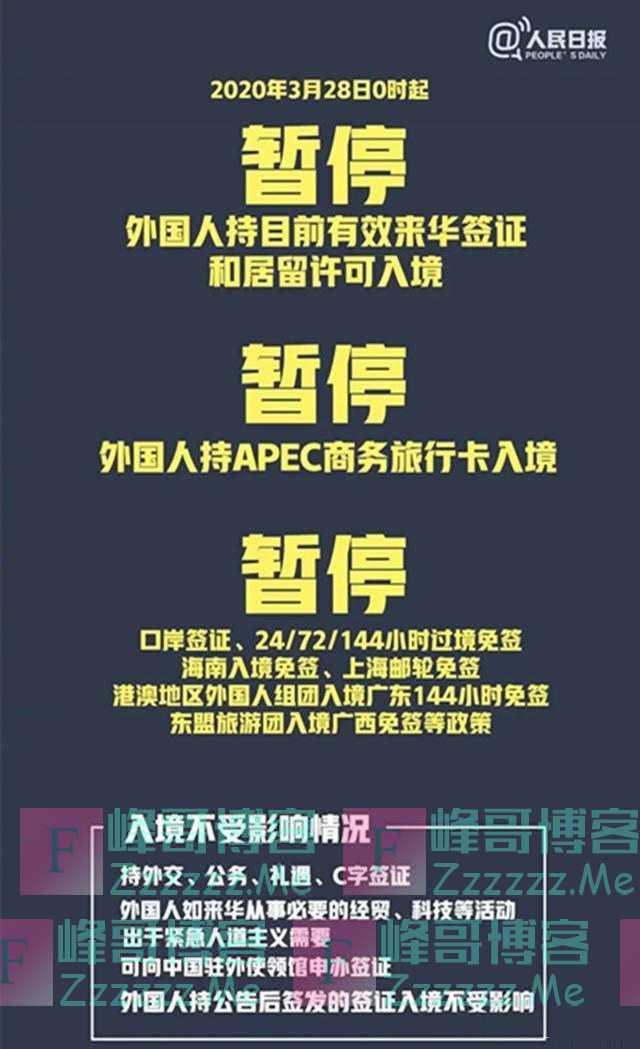 3月28日起,非中国籍公民不得入境,对此该怎么看