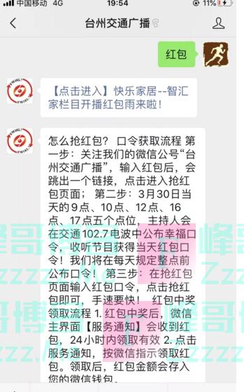 台州交通广播万元现金红包雨(截止3月30日)
