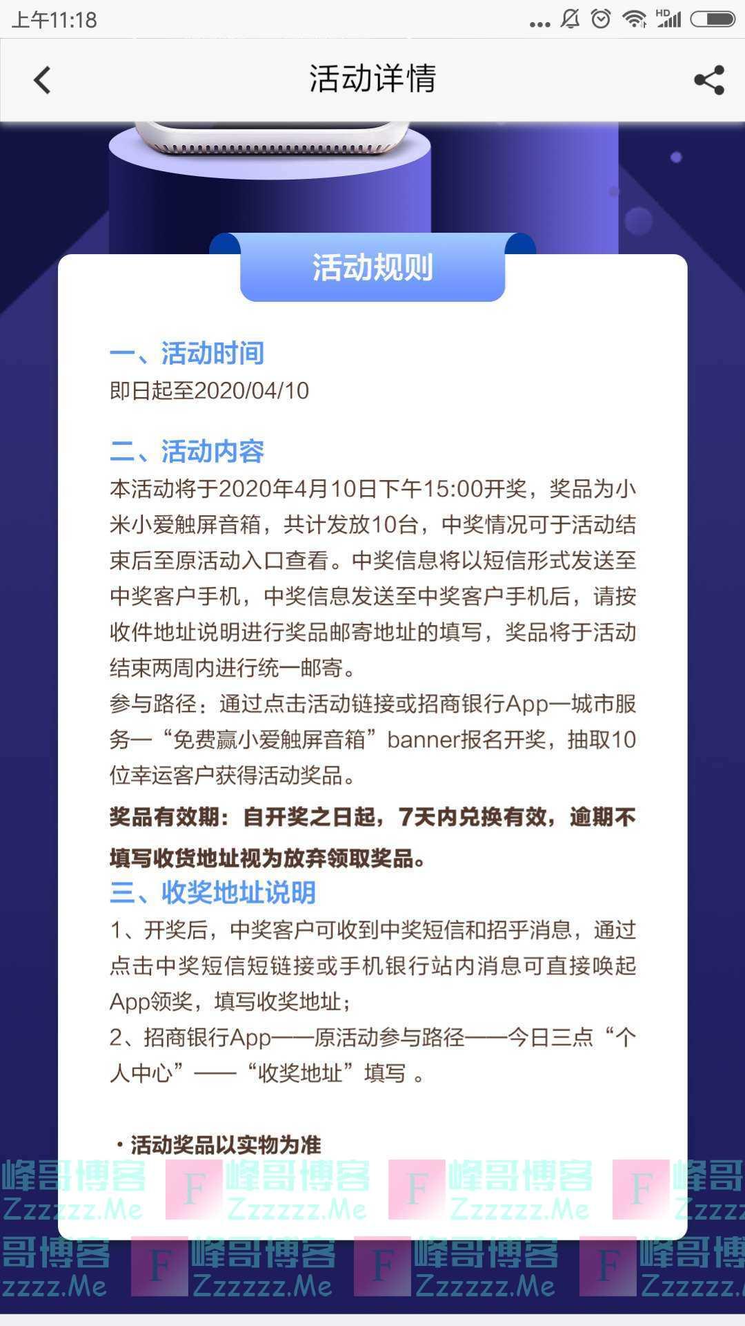 招行月末福利抽10台小爱音箱(截止4月10日)