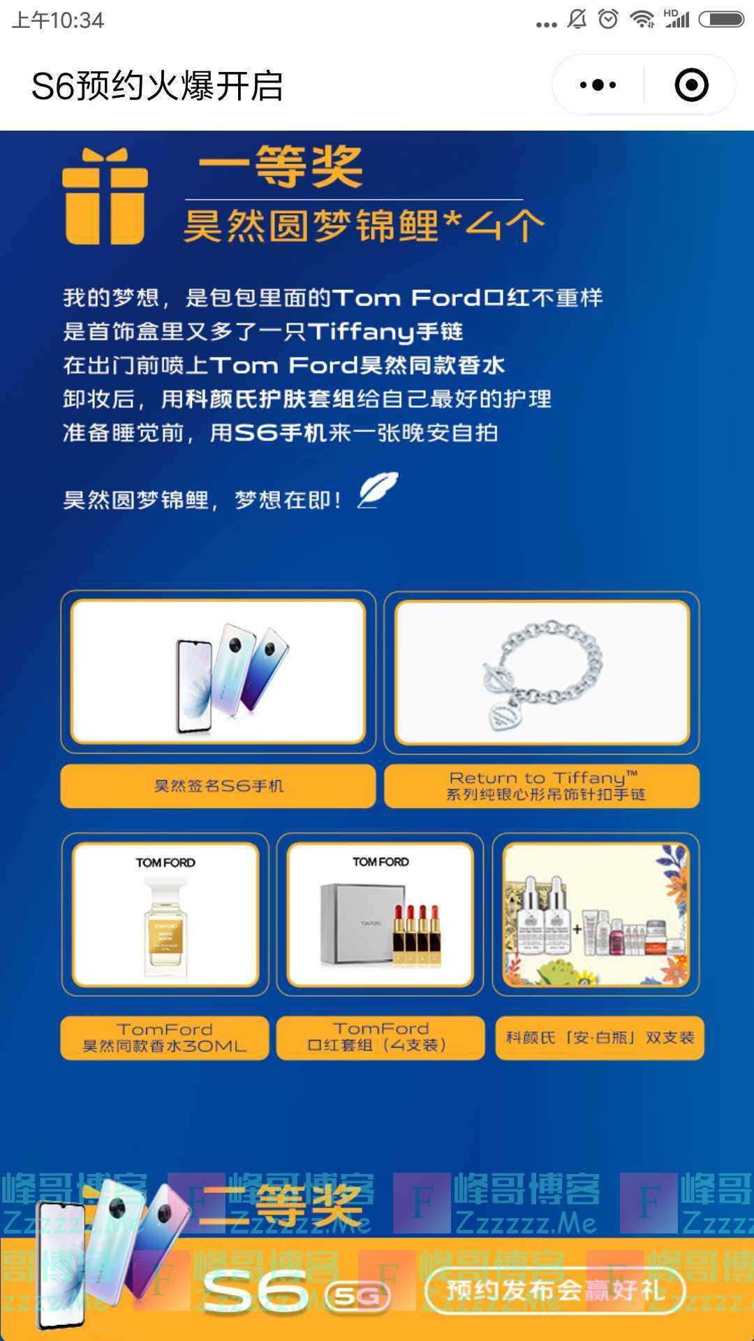 vivo官方商城S6预约发布会赢好礼(截止3月31日)