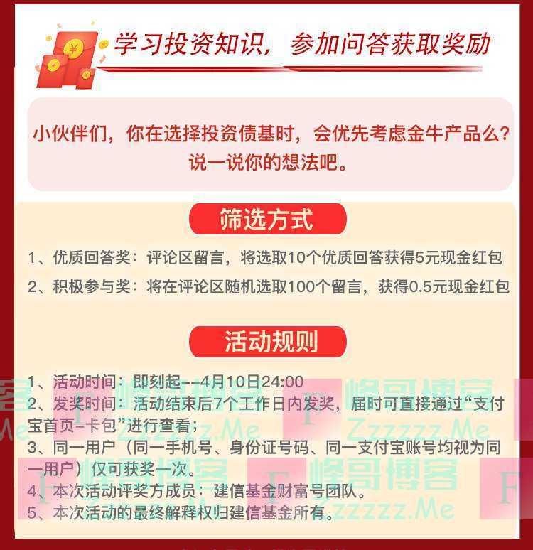 建信基金学习投资知识赢红包(截止4月10日)