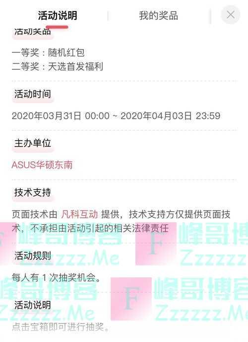 ASUS华硕东南互动游戏(4月3日截止)