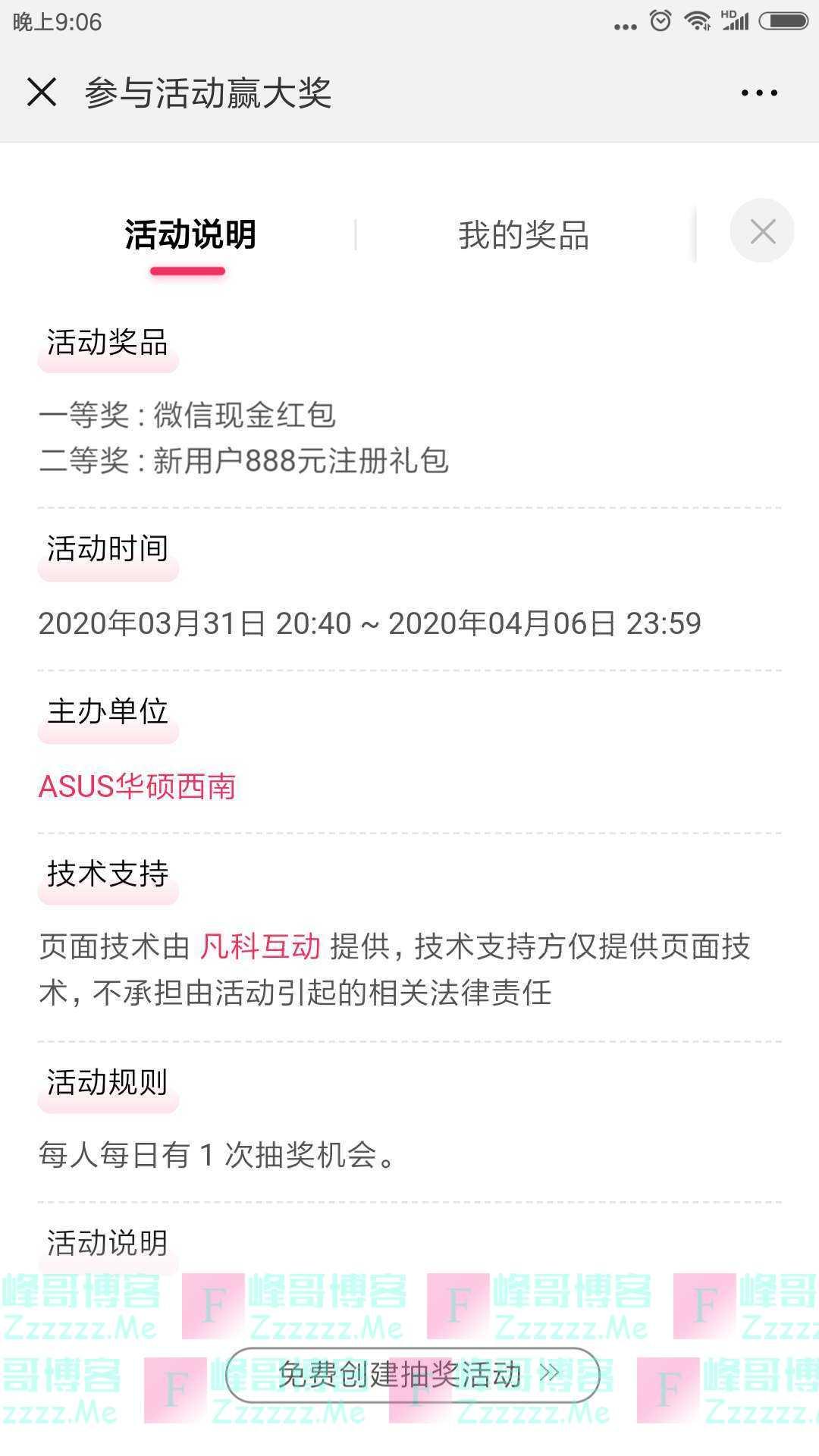 ASUS华硕西南本期红包(截止4月6日)