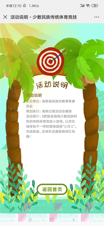 海南日报少数民族传统体育竞技挑战送红包(截止不详)